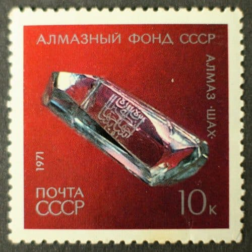 A Stamp (From the Former Soviet Union) Depicting the Shah Diamond.